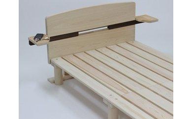※東濃ひのきを100%使用したベッド【とまりぎ(セミダブル)】