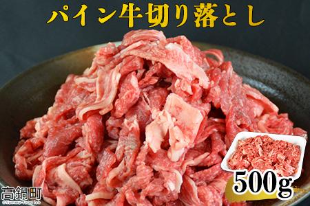 <パイン牛切り落とし 500g>翌月末迄に順次出荷【c822_yu】