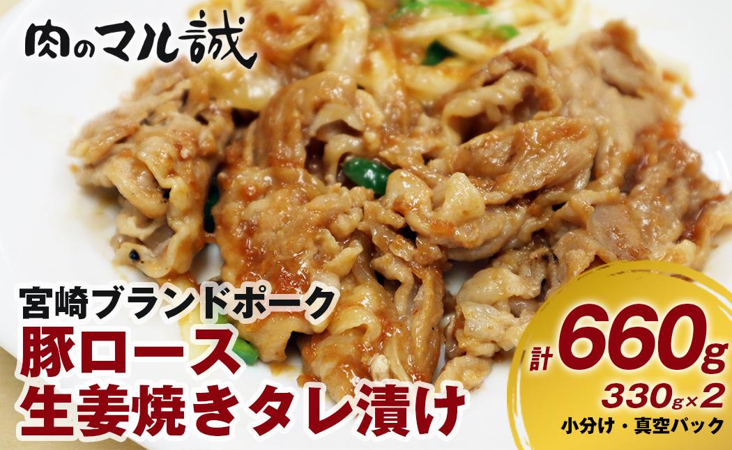 【宮崎ブランドポーク】豚ロース生姜焼きタレ漬け (330g×2袋)計660g(A068)
