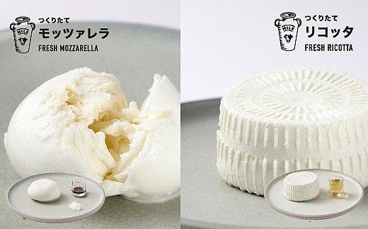 HH09:洲本市 川上牧場の朝しぼり生乳で作ったフレッシュチーズ(モッツァレラ、リコッタ)セット