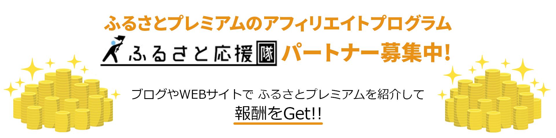 ふるさとプレミアムのアフィリエイトプログラム【ふるさと応援隊】