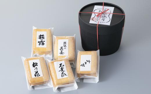 【H-493】五蔵の酒粕れーずんさんど&酒ケーキセット[高島屋選定品]