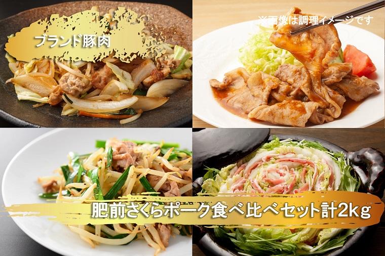 EN027_ブランド豚肉 肥前さくらポーク食べ比べ(モモ肉400g、カタ肉400g、ロース肉400g、肩ロース400g、バラ肉400g)