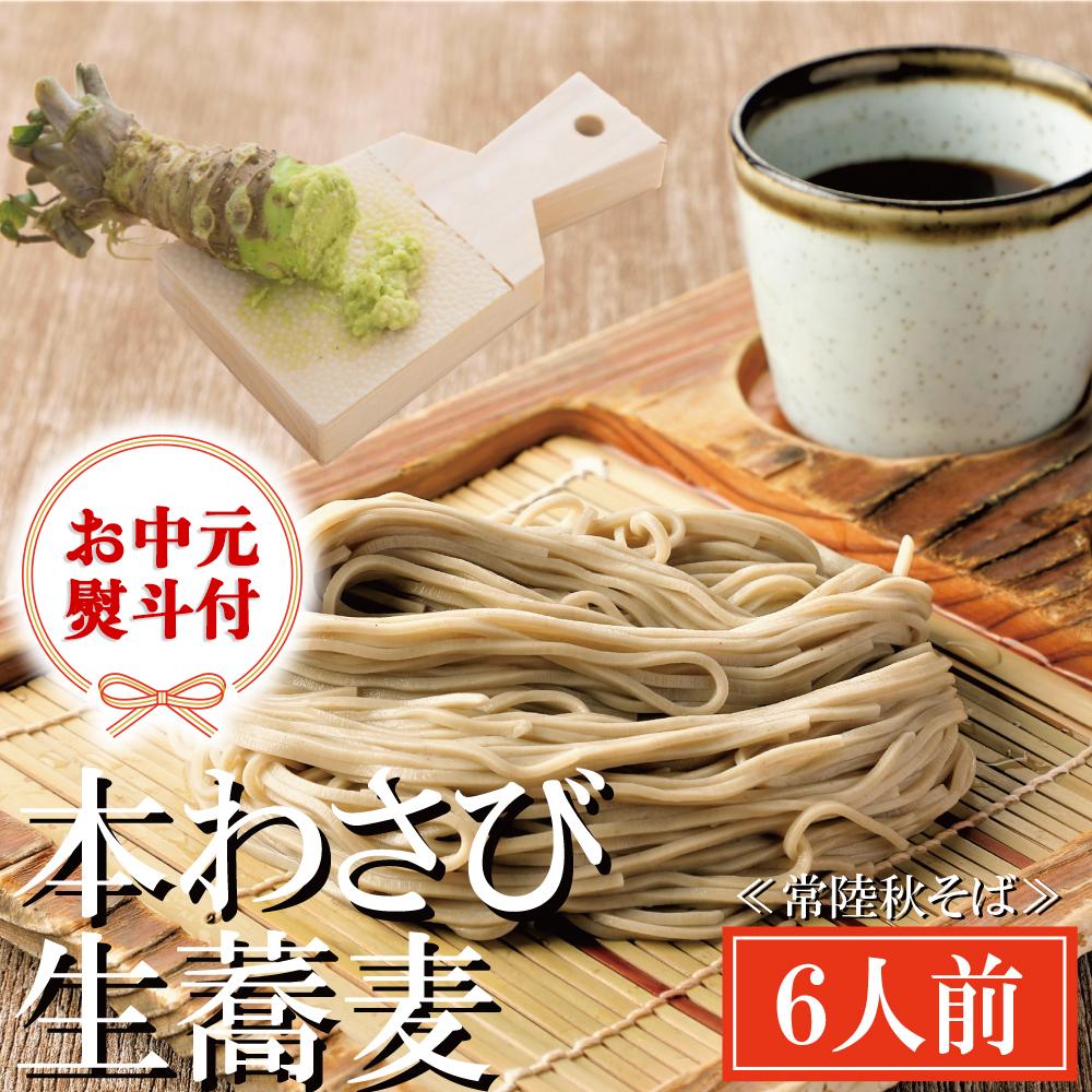 AI034_<お中元熨斗付>常陸秋そば 手打ち生蕎麦 本わさび付き 6人前