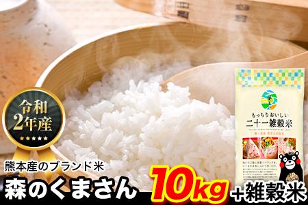 令和2年産 森のくまさん 10kg 熊本 県産 白米 10kg +国産雑穀米 令和2年 精米 御船町《3-7営業日以内に順次出荷(土日祝除く)》