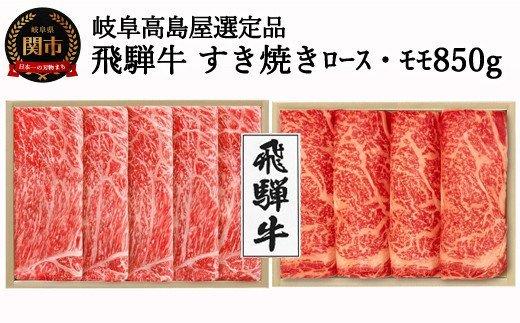 <飛騨牛>すき焼き用ロース・モモ食べ比べ 850g 【岐阜県高島屋選定品】 牛肉59E0855