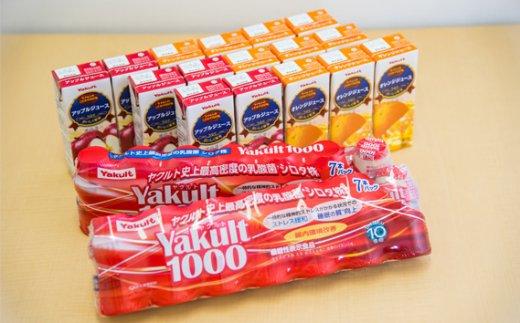 No.231 Yakult1000オレンジ・アップルジュースセット【千葉県内限定】 / 乳酸菌 リンゴジュース 健康 整腸 千葉県