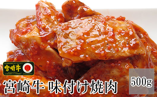 <宮崎牛絶品味付け焼肉500g>3か月以内に順次出荷【c532_tf_x1】