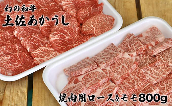 幻の和牛「土佐あかうし」焼き肉用ロース&モモ800g