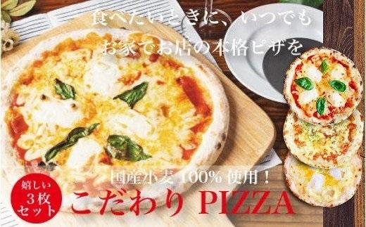S158【定番ピザ】ご家庭で本格ピザを!こだわりの手作り石窯ピザ3枚セット