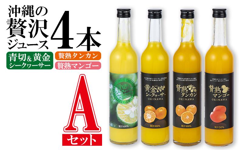 沖縄の贅沢ジュース 4本 Aセット(マンゴー・青切シークヮサー・黄金シークヮサー・タンカン 各1本)KS1006
