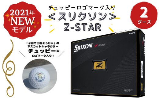 21-046-001.チュッピーロゴマーク入り【<スリクソン>Z-STAR】2ダース