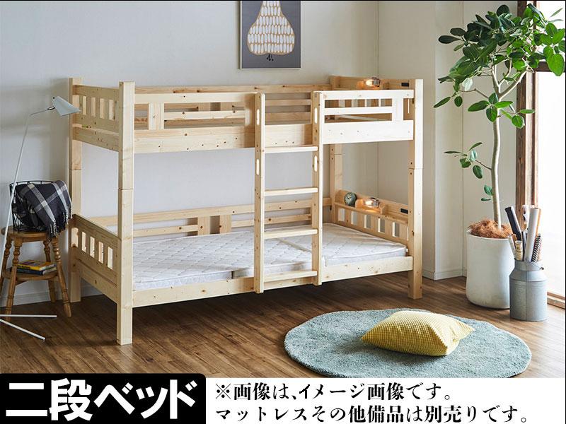 EO457_【開梱設置】二段ベッド エッセ ナチュラル シングルベッド シングル フレームのみ 棚・照明・コンセント付き 家具