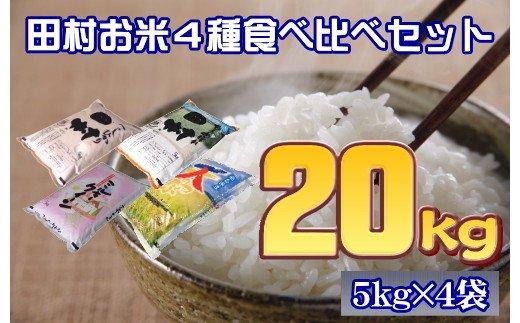 TC4-8【令和2年産】田村のお米4種食べくらべセット(5kg×4袋)
