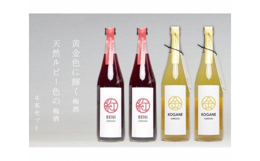 No.236 梅酒「KOGANE」「BENI」720ml 4本セット / お酒 うめ酒 芳醇 群馬県