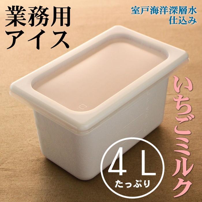 MT030いちごミルク4L 業務用アイス