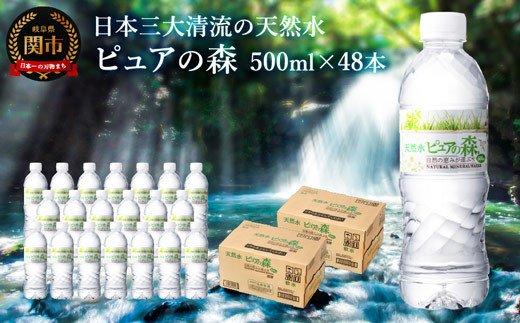 ナチュラルミネラルウォーター ピュアの森 (500ml×24本×2ケース)S8-14