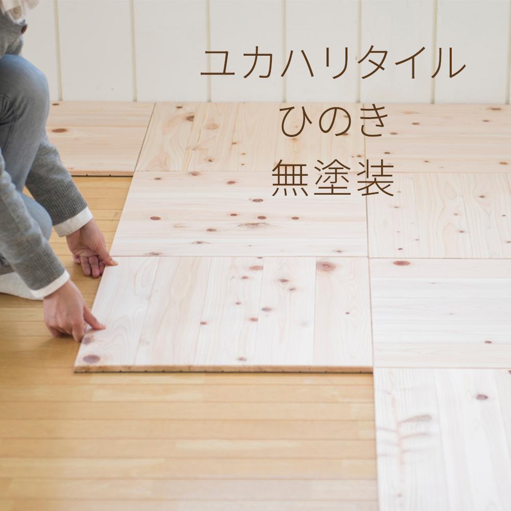 <M4 ユカハリ・タイル ひのき 無塗装>