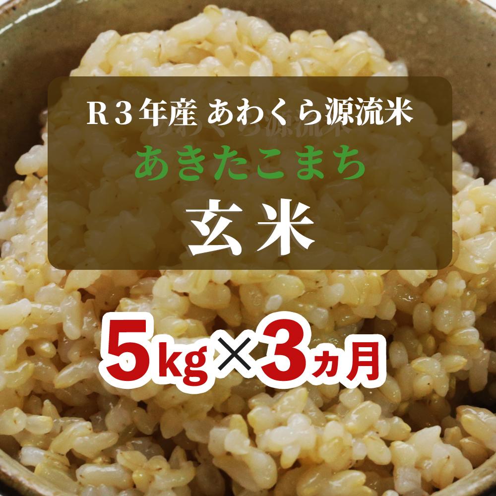 W63<令和3年産 新米定期便予約> あわくら源流米 あきたこまち 玄米5kg×3