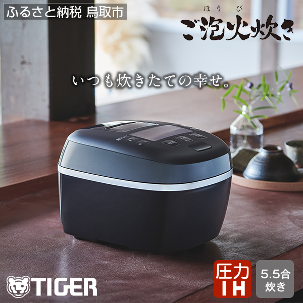 678 タイガー魔法瓶圧力IH炊飯器JPI-G100KL 5.5合炊き ブラック