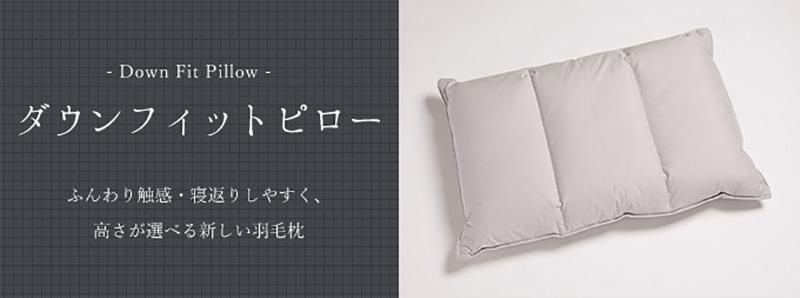 <A04G ダウンフィットピロー +カバー>セット