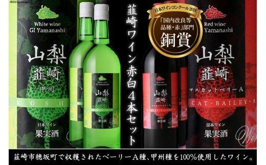 3-8.『韮崎ワイン』赤白4本セット