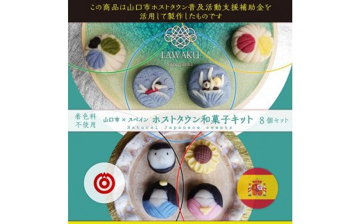 D-279 ホストタウンナチュラル和菓子体験キット(チョコ餡&こしあん)