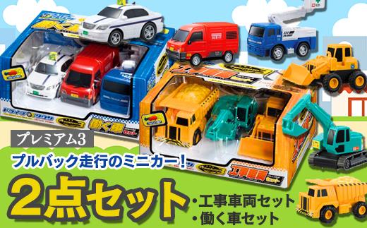 プレミアム3 2点セット (プレミアム3工事車両セット、働く車セット)