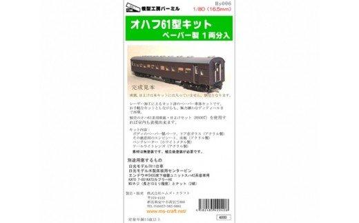 No.041 鉄道模型1/80 オハフ61型ペーパー製キット / ペーパークラフト 車両 客車 趣味 玩具 群馬県