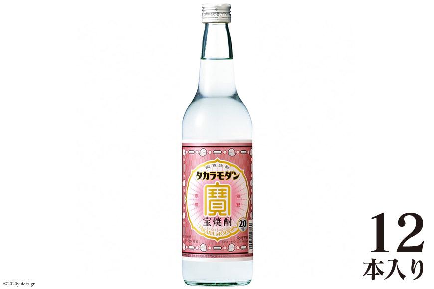 AE172宝焼酎「タカラモダン」20度 600ml×12本入