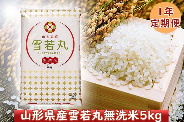 <12月開始>山形米1年定期便!雪若丸無洗米5kg(入金期限:2021.11.25)