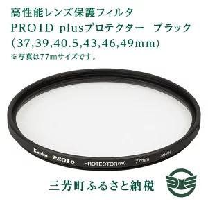 高性能レンズ保護フィルタ PRO1D plusプロテクター ブラック (37,39,40.5,43,46,49mm)