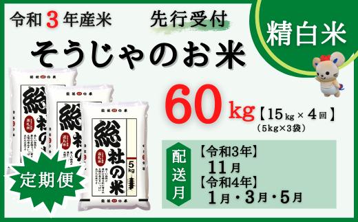 そうじゃのお米【精白米】60kg(15kg×4回)