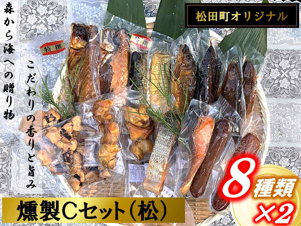 8種詰め合わせ!【2021年発送月指定可】燻製食べ比べCセット(松)