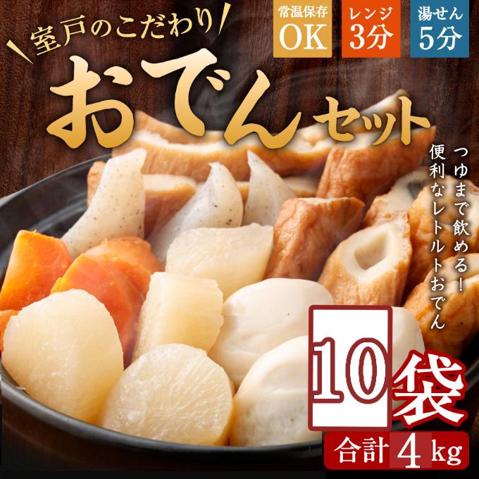 YM011室戸のこだわりおでんセット【地場産野菜使用】(10袋)