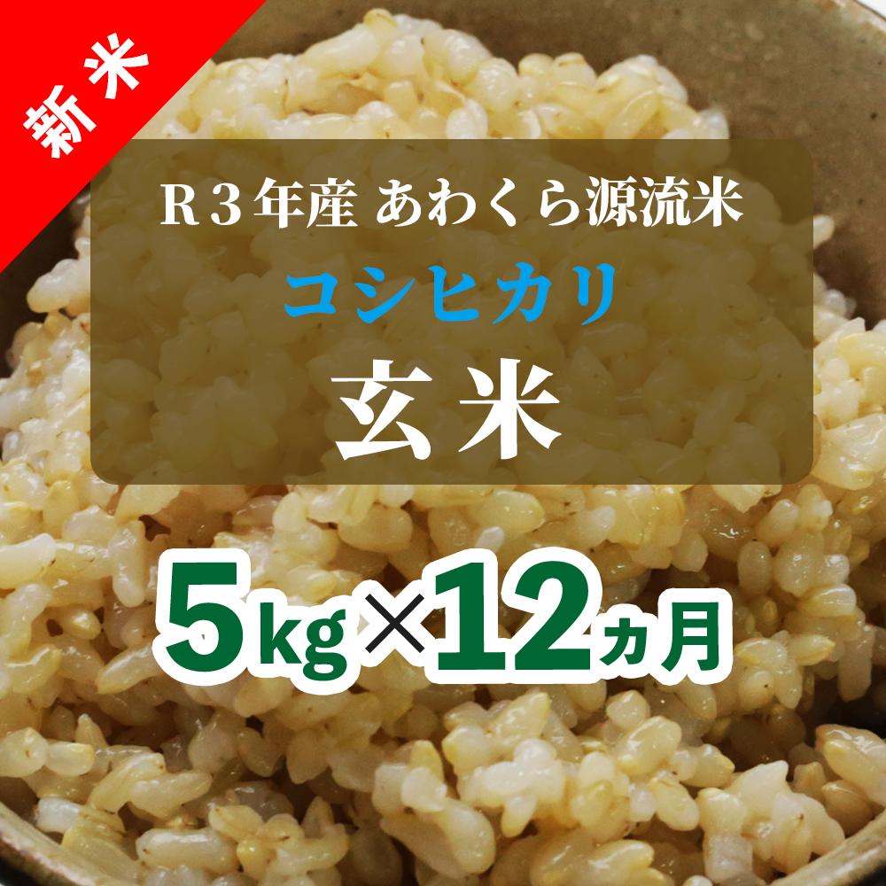 W69<令和3年産 新米定期便> あわくら源流米 コシヒカリ 玄米5kg×12