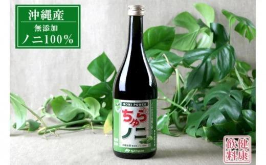「ちゅらノニ」720ml 沖縄産健康飲料 ノニジュース!!