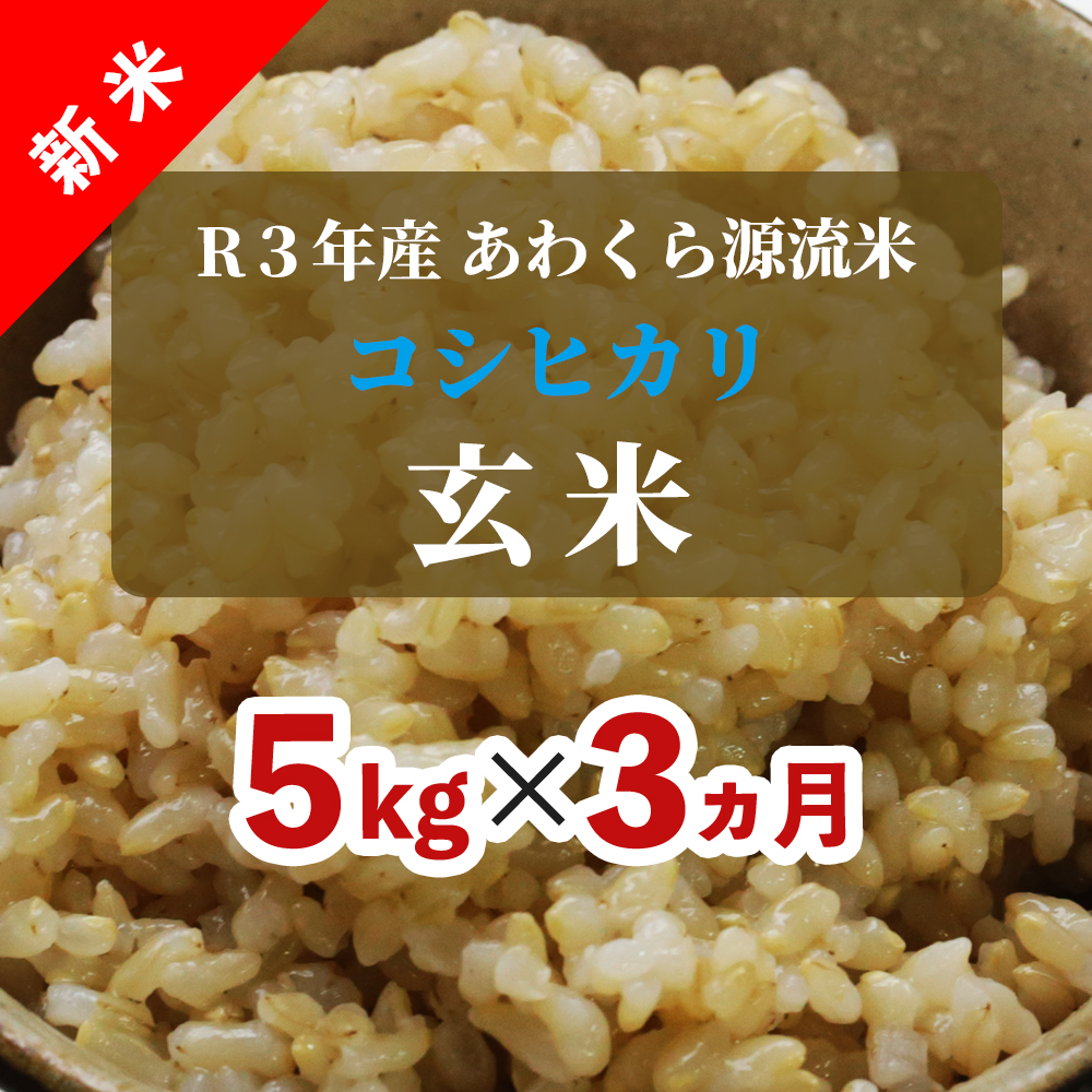 W67<令和3年産 新米定期便> あわくら源流米 コシヒカリ 玄米5kg×3