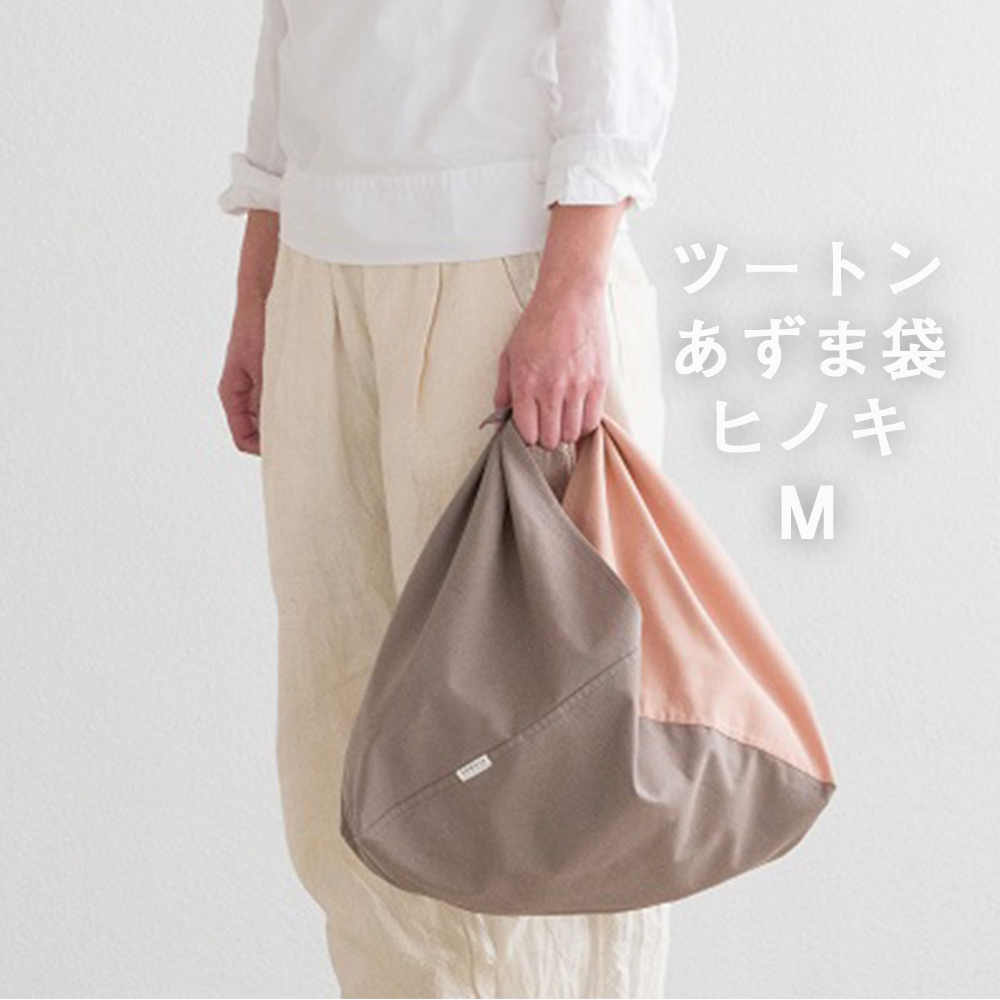 <S2ツートンカラーのあずま袋 Mサイズ(ヒノキ)>
