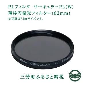 PLフィルター サーキュラーPL(W) 薄枠円偏光フィルター(62mm)