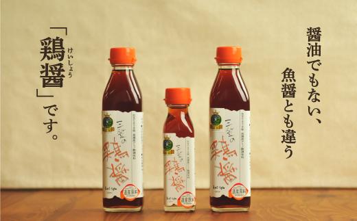 三笠の鶏醤ギフトセット(300ml×2本、120ml×1本)【14001】