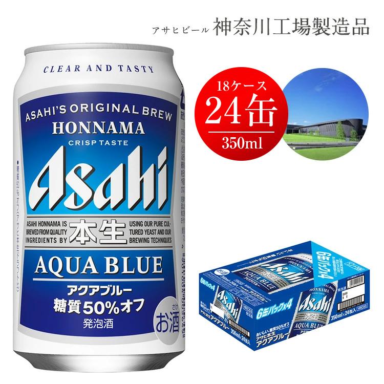 3-0036 アサヒビール アクアブルー 350ml×24缶 18ケース(同時配送)