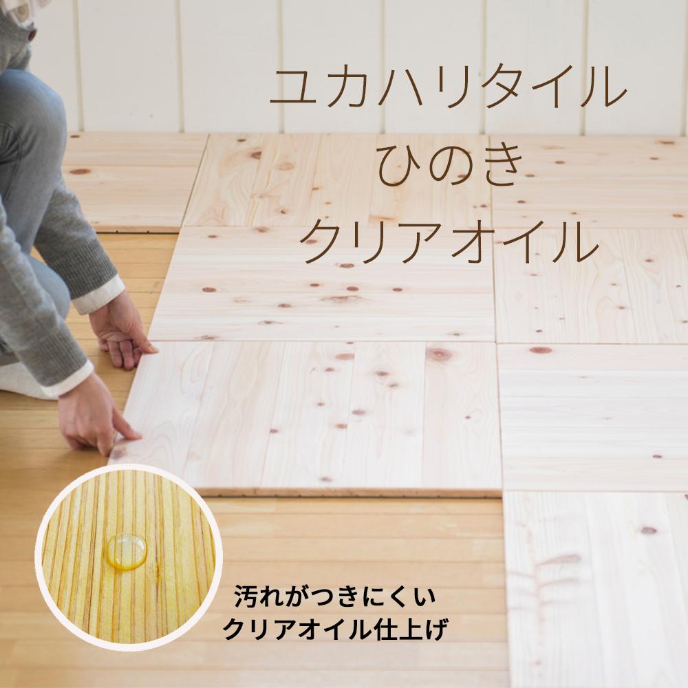 <M6 ユカハリ・タイル ひのき クリア>