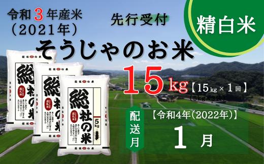 21-013-003.そうじゃのお米【精白米】15kg〔令和4年1月配送〕