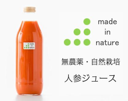 [J011] 自然栽培人参ジュース(1リットル)
