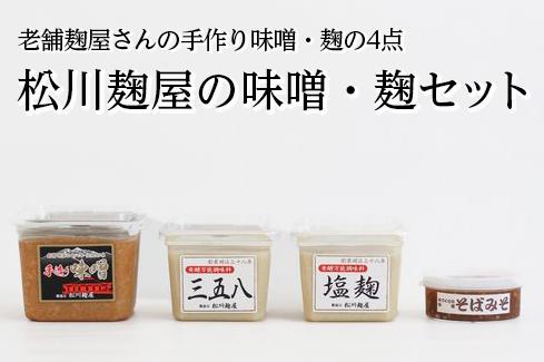 松川麹屋の味噌・麹セット