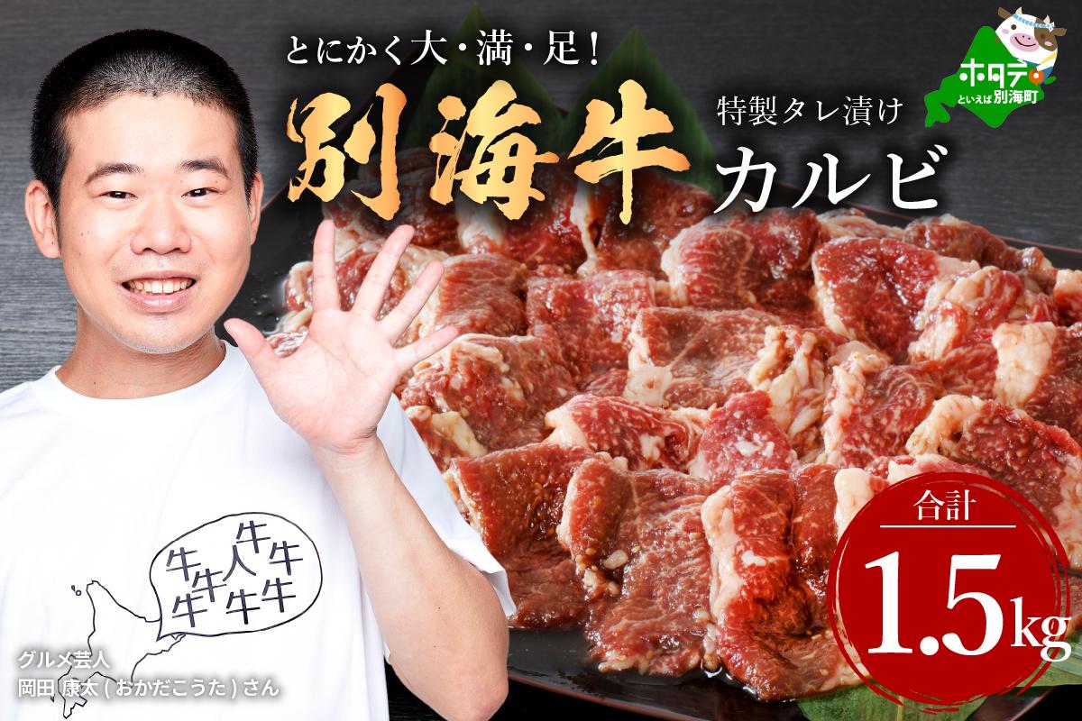 とにかく 大満足 !別海牛 特製タレ漬け カルビ 1.5kg 焼肉用