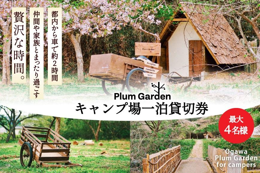 ~贅沢な時間~ キャンプ場一泊貸切券(最大4名様)<Ogawa Plum Garden for campers>【埼玉県小川町】
