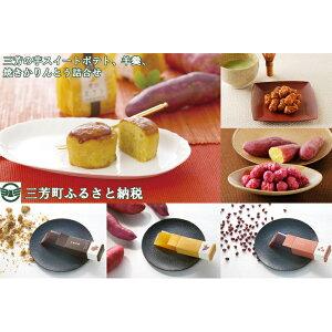 三芳のスイートポテト・羊羹・焼かりんとう