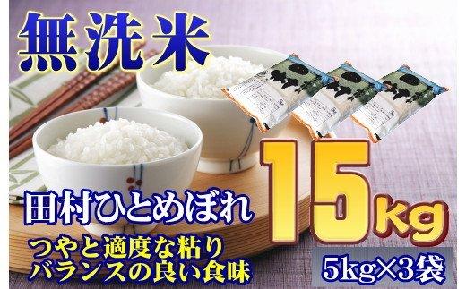 TB8-11【無洗米】田村市産ひとめぼれ15㎏(5㎏×3袋)【令和2年産】